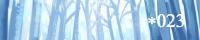 *023 / 白鰻さん